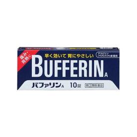 【第(2)類医薬品】 バファリンA 10錠 4903301010982