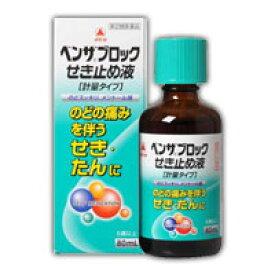 【第(2)類医薬品】 ベンザブロックせき止め液 80ml 4987123700450