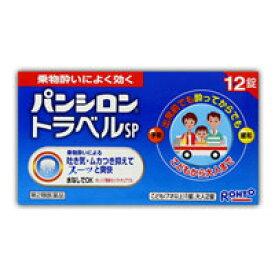 【第2類医薬品】 パンシロントラベルSP 12錠 4987241103577