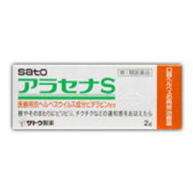 (税制対象) 【第1類医薬品】 佐藤製薬 アラセナS 2g 4987316004051