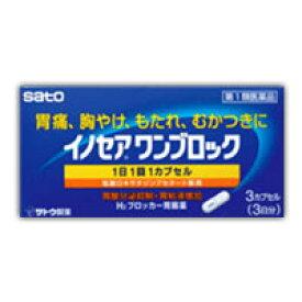 (税制対象) 【第1類医薬品】 佐藤製薬 イノセアワンブロック 3カプセル 4987316004945