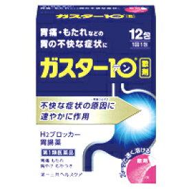 (税制対象) 【第1類医薬品】 第一三共ヘルスケア ガスター10散 12包 4987774037202