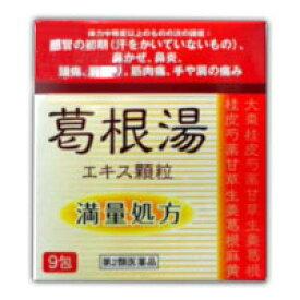 【第2類医薬品】阪本漢方 葛根湯エキス顆粒 9包 4987076625893