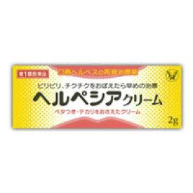 (税制対象) 【第1類医薬品】 大正製薬 ヘルペシアクリーム 2g 4987306062047