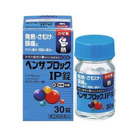 (税制対象) 【第(2)類医薬品】 ベンザブロックIP錠 30錠 0000049675047