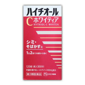 【第3類医薬品】 ハイチオールCホワイティア 120錠 4987300058619
