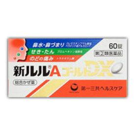 (税制対象) 【第(2)類医薬品】 新ルルAゴールドDX 60錠 4987107611444