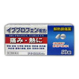 (税制対象) 【第(2)類医薬品】 アナガリスα 50錠 4580102230438