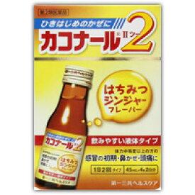 【第2類医薬品】 カコナール2はちみつジンジャーフレーバー45ml4 4987107612830
