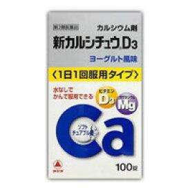 【第2類医薬品】 新カルシチュウD3 100錠 4987123701907