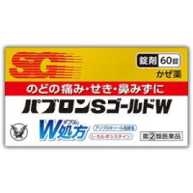 (税制対象) 【第(2)類医薬品】 パブロンSゴールドW錠 60錠 4987306047396