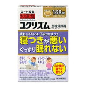 【第2類医薬品】 和漢箋 ユクリズム 168錠 4987241149728
