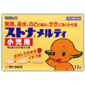 【第(2)類医薬品】 ストナメルティ 小児用 12錠 4987316014319