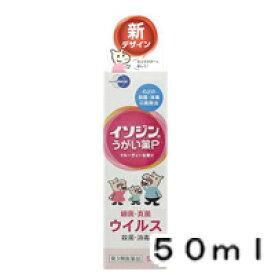 【第3類医薬品】 イソジンうがい薬P 50ml 4987087041866