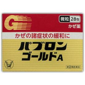 【第(2)類医薬品】 パブロンゴールドA<微粒> 28包 4987306045149