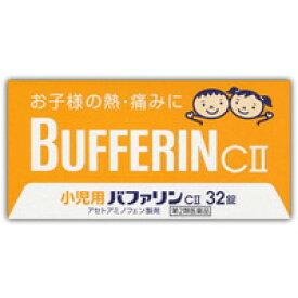 【第2類医薬品】 ライオン 小児用バファリンC2 32錠 4903301446682
