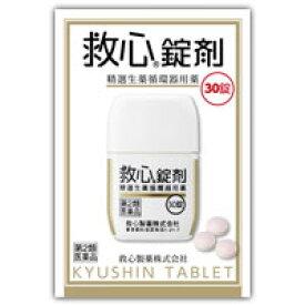 【第2類医薬品】 救心錠剤 30錠 4987061017023