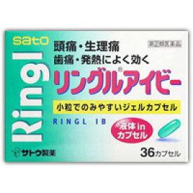 (税制対象) 【第(2)類医薬品】 リングルアイビー 36カプセル 4987316032825