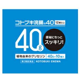 【第2類医薬品】 コトブキ浣腸40 40g×10個入 4987388014019