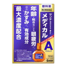 【第2類医薬品】 サンテ メディカル アクティブ 12ml 4987084410290