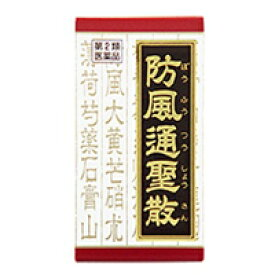 【第2類医薬品】 クラシエ 防風通聖散料エキス FC錠 360錠 4987045108242