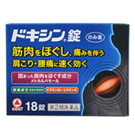 【第(2)類医薬品】 ドキシン錠 18錠 4987123702614