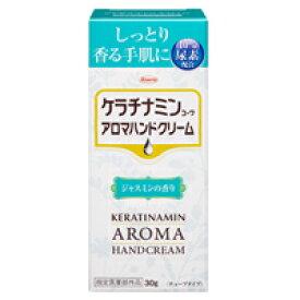 【指定医薬部外品】ケラチナミン アロマハンドクリームジャスミン 30g 4987067251308