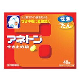 【第(2)類医薬品】 アネトン せき止め錠 48錠 4987910710044