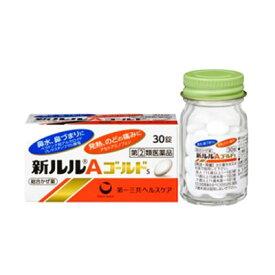 【第(2)類医薬品】 (税制対象) 新ルルAゴールドS 30錠 4987107615527