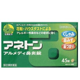 【第(2)類医薬品】 アネトン アルメディ鼻炎錠 45錠 4987123701587