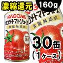 【送料無料!】【即発送可!】(濃縮トマト還元) カゴメ トマトジュース 食塩無添加 160g×30缶(1ケース)【本ペ…