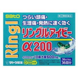 【第(2)類医薬品】 (税制対象) リングルアイビーα200 36カプセル 4987316032931