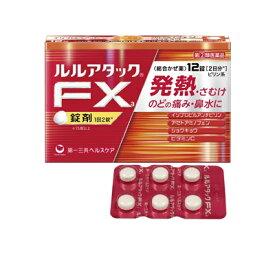 【第(2)類医薬品】 ルルアタックFxa 12錠 4987107621498