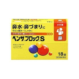 【第(2)類医薬品】 ベンザブロックS 18錠 4987123144797