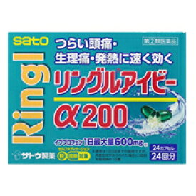 【第(2)類医薬品】 (税制対象) リングルアイビーα200 24カプセル 4987316032924