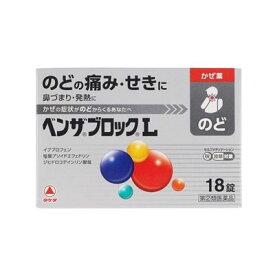 (税制対象) 【第(2)類医薬品】 ベンザブロックL 18カプレット 4987123144773