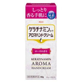 【指定医薬部外品】ケラチナミン アロマハンドクリーム ローズ 30g 4987067249404