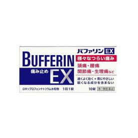 【第1類医薬品】 (税制対象)バファリンEX 10錠 4903301235187