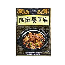 陳麻婆 陳麻婆豆腐 調料(50g×3袋) 6940471550281