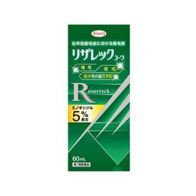 【第1類医薬品】【興和新薬】リザレック コーワ 60ml 4987067276202