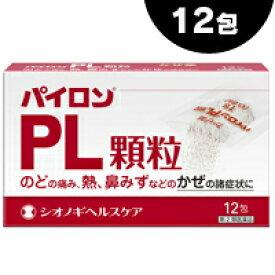 【第(2)類医薬品】 シオノギ パイロンPL顆粒 12包 4987904100097