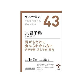 【第2類医薬品】 (税制対象)ツムラ 六君子湯 エキス顆粒 10包【43】4987138392435