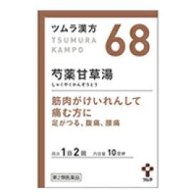 【第2類医薬品】 (税制対象)ツムラ 芍薬甘草湯 エキス顆粒 20包【68】4987138390684
