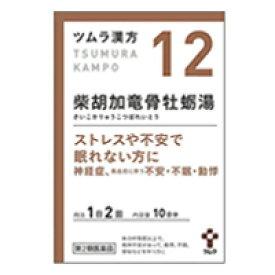 【第2類医薬品】 (税制対象)ツムラ 柴胡加竜骨牡蛎湯顆粒20包 4987138390127