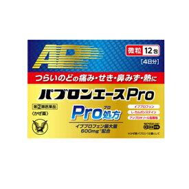 【第(2)類医薬品】 (税制対象)パブロンエースPro微粒 12包 4987306046009