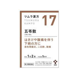【第2類医薬品】 (税制対象)ツムラ 五苓散料エキス顆粒 10包【17】4987138392176