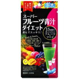 日本薬健 スーパー フルーツ青汁ダイエット 3g×10本 4573142070157