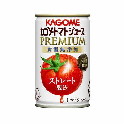 訳あり!在庫処分品 カゴメ トマトジュース プレミアム 食塩無添加 160g(1缶)