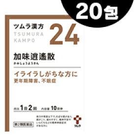 【第2類医薬品】 (税制対象)ツムラ 加味逍遙散顆粒 20包【24】4987138390240