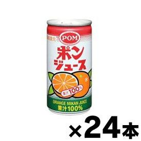 えひめ飲料 POM(ポン) ポンジュース 190g缶×24本 4908729108242